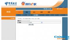 华为HG8245的两种不同的设置页面